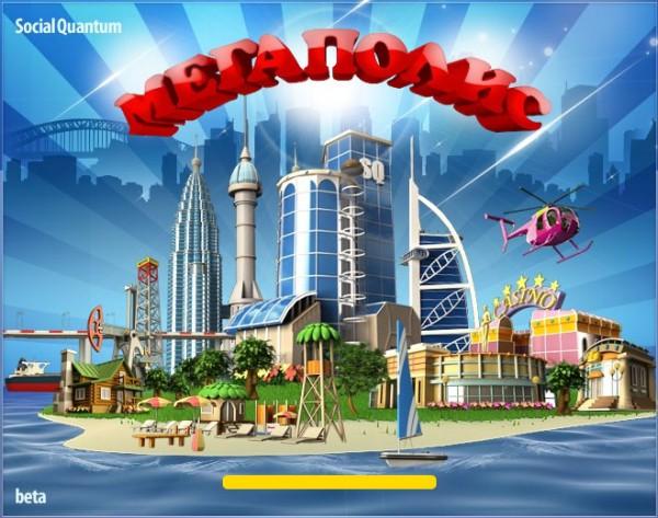 мегаполис, одноклассники, игры