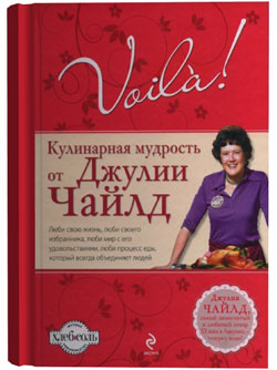 книга Voila! Кулинарная мудрость от Джулии Чайлд в подарок