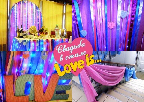 Свадьба в стиле «LOVE IS…»