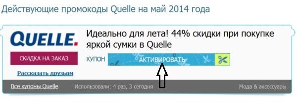 как найти самую большую скидку на couponbum.ru