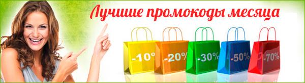 лучшие промокоды от CouponBum.ru
