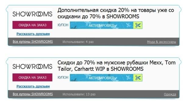 купоны на скидку в Showrooms