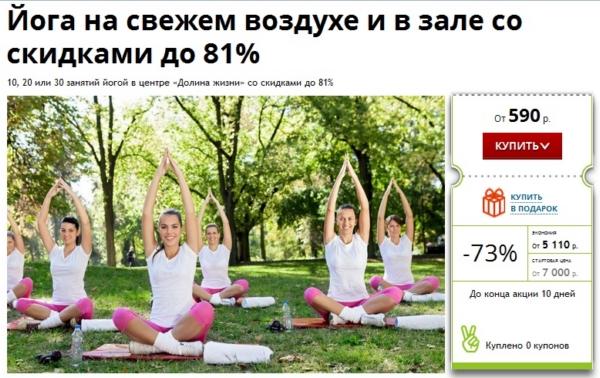 промокоды Активизм.ру от CouponBum
