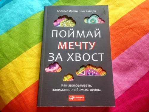 """книга """"Поймай мечту за хвост"""""""