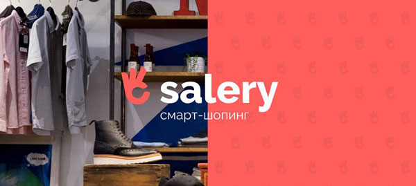 смарт шопинг Salery.ru